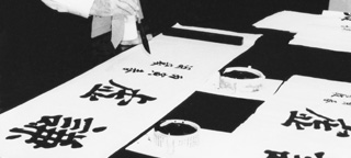 Ho-Am doing calligraphy image